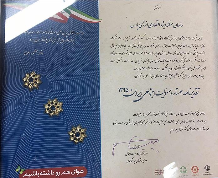 نشان ٣ ستاره مسئولیتهای اجتماعی به منطقه ویژه پارس اعطا شد